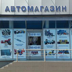 Автомагазины Колюбакино