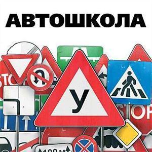 Автошколы Колюбакино