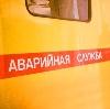 Аварийные службы в Колюбакино