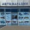 Автомагазины в Колюбакино