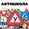 Автошколы в Колюбакино