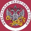Налоговые инспекции, службы в Колюбакино