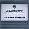 Отделения полиции в Колюбакино