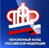 Пенсионные фонды в Колюбакино