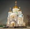 Религиозные учреждения в Колюбакино