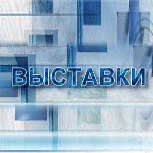 Выставки Колюбакино