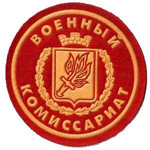 Военкоматы, комиссариаты Колюбакино